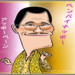 ピコ太郎=古坂大魔王のテクノ体操!マネーの虎出演!今後の活動曲は?