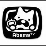 アベマTV無料アプリが2019年テレビネット同時配信に影響って何?