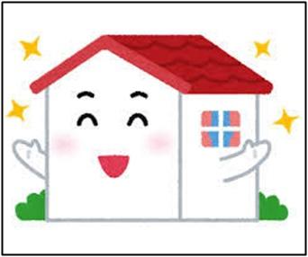 火災保険、丈夫な家