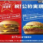 マクドナルド総選挙2017|マック結果予想!バベポハンバーガー?