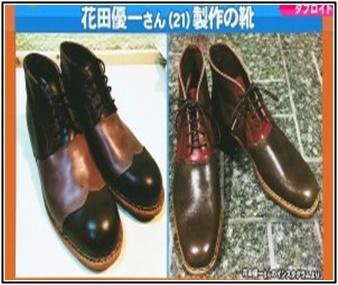 花田優一、靴職人