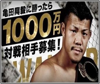 亀田興毅、1000万、試合