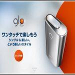 glo(グロー)販売店の大阪再販&コンビニ・ネオスティックいつ?