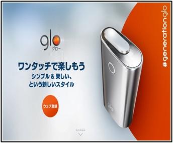 glo(グロー)販売店の大阪での再入荷~再販は、先に電子タバコを発売している2社と比較して目安となる時期はいつになるでしょうか。