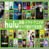 Huluの無料トライアル登録方法や解約・退会方法まとめ!