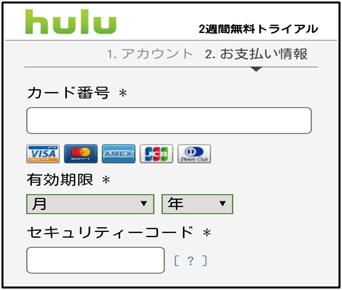 Hulu、無料、登録方法、トライアル