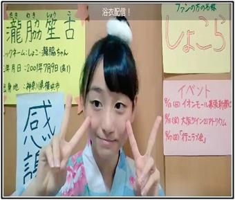 瀧脇笙古、=love、イコールラブ、可愛い、画像