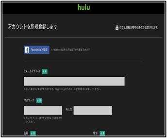 Hulu、無料登録、トライアル、退会方法