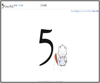 5ch、5ちゃんねる、動物、キャラクター