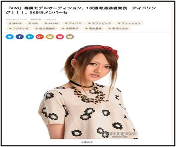 小原尚子、可愛い、モデル